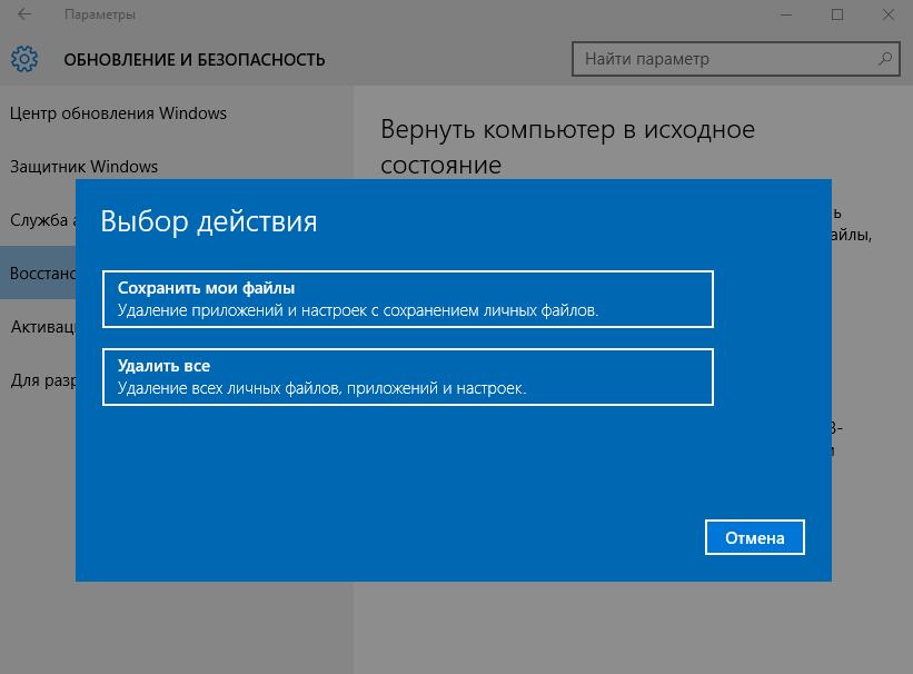 Как на windows 7 сделать сброс настроек