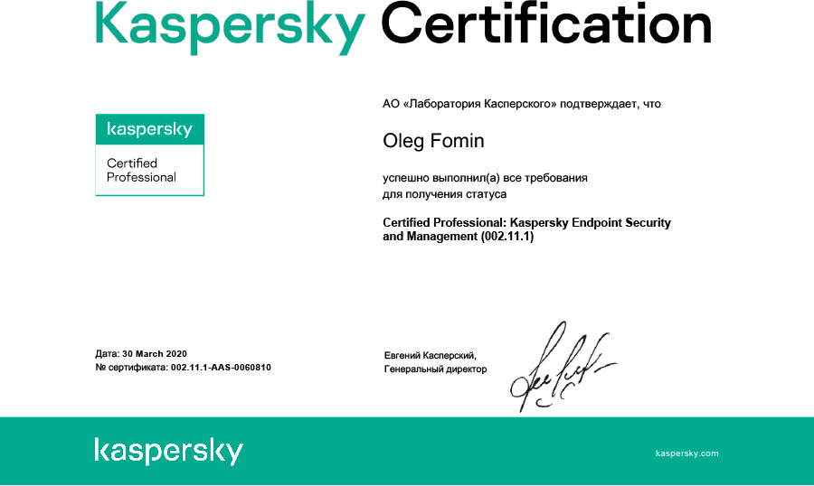 Kaspersky-Endpoint-Security-and-Management-(002.11.1)