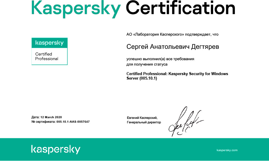 Kaspersky-Security-for-Windows